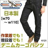 【カイハラ】デニムカーゴパンツ《K121》日本製/ストレッチ/軽量/ワークウェア/かっこいい/作業服/メイドインジャパン/ジーンズ/ズボンw70cm〜w110cm