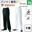 パンツ(兼用)《DN-6861》白黒/双糸ツイル/ウェストゴム/ヒモ入り飲食店用/ユニフォーム/フード/近又SS/S/M/L/LL/3L