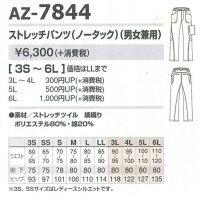 ストレッチパンツ《AZ-7844》ノータック/男女兼用/ストレッチ動きやすい/美シルエット/女性対応3S/SS/S/M/L/LL