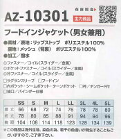 TULTEX◆フードインジャケット《AZ-10301》男女兼用/撥水/防風/裏メッシュつっぱり解消設計/アイトス/パーカー/ブルゾンオールシーズン対応/SS/S/M/L/LL