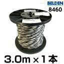 BELDEN ベルデン 8460【長さ】3.0m【本数】1本 【太さ】18GA