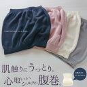 心地いいシルクの腹巻〜おしゃれに防寒できる!冷房対策や冷え性対策に〜【プロディガル】
