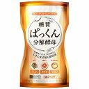 【ポイント10倍】【あす楽】ダイエットサプリメント 炭水化物...