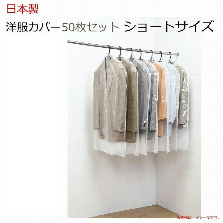 フォーラル 日本製 洋服カバー 50枚セット