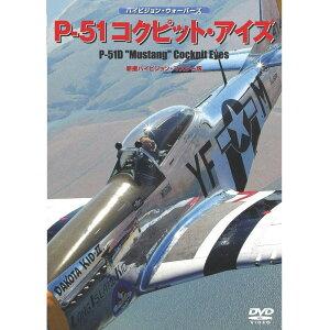【ポイント10倍】【クーポンあり】【送料無料】DVD P
