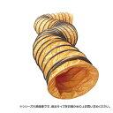 【送料無料】フレキシブルダクト(風管) 320mm×5m CVD-320 送風を送る時に最適!