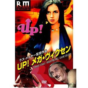 【ポイント10倍】【クーポンあり】DVD UP!メガ・ヴィ