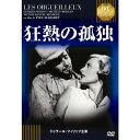 【クーポンあり】DVD 狂熱の孤独 IVCベストセレクション IVCA-18502 IVCベストセレクション。