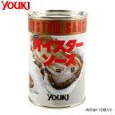 【クーポンあり】【送料無料】YOUKI ユウキ食品 オイスターソース(4号缶) 480g×12個入り 210650