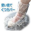【ポイント10倍】【あす楽】雨具 使い捨てくつカバー 10足セット(20枚入)