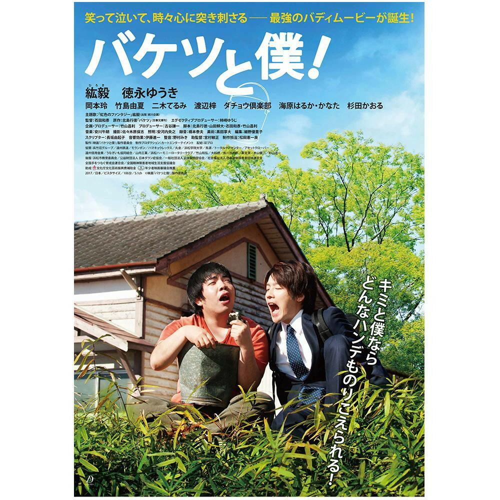 クーポンありバケツと僕DVDTCED-4094映画ハートフル友情物語紘毅日本徳永ゆうき2017年ヒュ