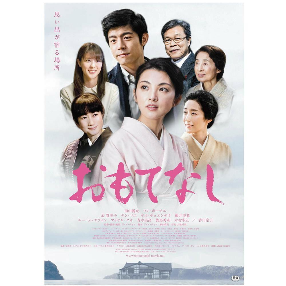 クーポンありおもてなしDVDTCED-4201日本合同映画台湾ヒューマンドラマオリジナル老舗旅館日台