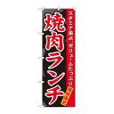 【クーポンあり】のぼり 7504 焼肉ランチ 店頭などに置いて存在感の出る「のぼり」です!!