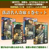 【あす楽対応】落語CD 落語名人寄席(10枚入)4巻セット(CD集)