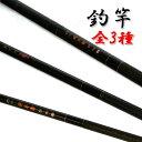 【あす楽】釣り竿 軽量グラスロッド つり竿 グラスファイバー釣竿/釣具 中型 (540)