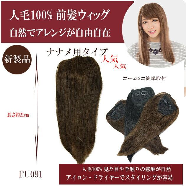 BBroom オリジナル人毛100% 前髪ウィッグ地毛に馴染み易く見た目「テカリがない」や手触りの感触が自然!!長さ約21cm 横幅約10cm fu091.