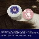 ショッピングBBクリーム 人毛エクステヘアクリーム 洗い流さないタイプ Lサイズ 50g