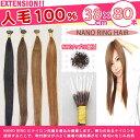 ショッピング解消 NANO RING チップエクステ 小さいチップで取付、新作人毛エクステ従来のチップエクステを違和感がないように改善しました。自然に地毛に馴染みます。ヨーロッパで人気の人毛えくすて 38cm 人気上昇新発売