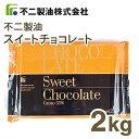 【クール便発送商品】《不二製油》スイートチョコレート【2kg】