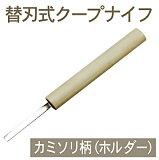 【47-16】カミソリ刃ホルダー(1:ホルダー)【グルメ201212スイーツ・お菓子】