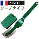 【56-03】《マトファー(MATFER)》クープナイフ(120006)