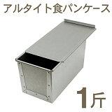 【53-03】アルタイト食パンケース[1斤]