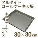 【4-11】アルタイトロールケーキ天板【30cm】