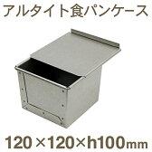 【55-01】アルタイト食パンケース角型(蓋付)