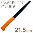 【577-20】パンきり専科[小]