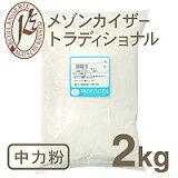 《日清製粉・中力粉》メゾンカイザートラディッショナル【2kg】(チャック袋入)