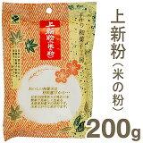"""Yamashin""上信面粉(米粉)[200克][《ヤマシン》上新粉(米の粉)【200g】]"