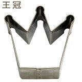 【126-11】ステンクッキー抜型王冠
