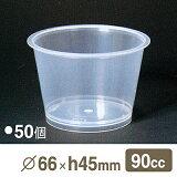 プリンカップ(φ66×90cc)【50個】