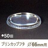プリンカップフタ(φ66用)【50個】