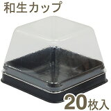 《和気》和生カップ(フタ付)黒【20枚入り】