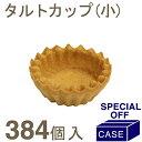 ■ケース販売■《ハマダコンフェクト》タルトカップ(小)【384個入】