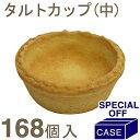 ■ケース販売■《ハマダコンフェクト》タルトカップ(中)【168個入】