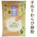 《ヤマシン》わらび餅粉【150g】