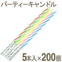 《アートキャンディ》パーティーキャンドル(S-5DX)【5本入×200個】