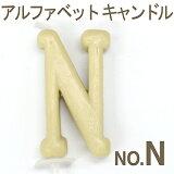 《カメヤマ》アルファベットキャンドルN【1個入り】
