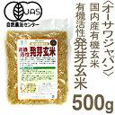《オーサワジャパン》有機活性発芽玄米【500g】