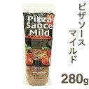 《マリンフード》ピザソースマイルド【280g】