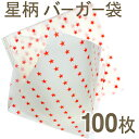 《水野》スターバーガー袋(赤)【100枚入り】