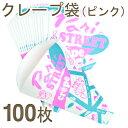 《水野》パリスクレープ袋(ピンク)【100枚入り】