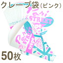 《水野》パリスクレープ袋(ピンク)【50枚入り】