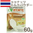 《CHAOKOH(チャオコー)》ココナッツミルクパウダー【60g】
