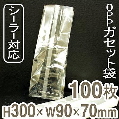 《福重》OPPガゼット袋(300mm×90mm×70mm)【100枚】