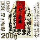 《萬藤》阿波 和三盆糖【200g】