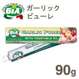 《GIA》ガーリックピューレ【90g】