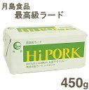《月島食品》最高級ラード【450g】...